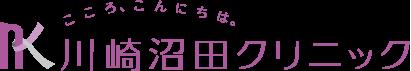 川崎の心療内科・精神科 川崎沼田クリニック